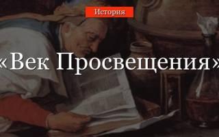 Эпоха просвещения в 18 веке. Эпоха просвещения