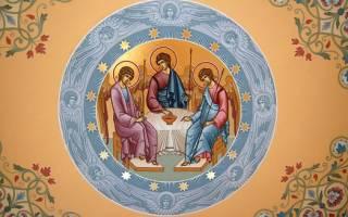 Молитва святой троице об исцелении на русском. Молитва пресвятой троице