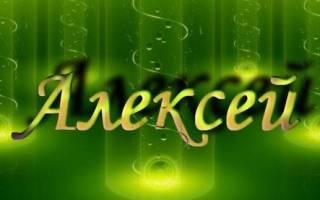 Значение имени алёша. Происхождение и характер имени алексей
