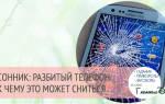 Что означает телефон во сне? К чему снится разбитый телефон и стоит ли бояться за свой мобильник в реальности.