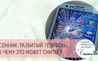 Что если приснился разбитый телефон. Мобильный телефон, телефон, сонник лоффа