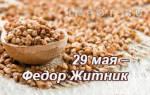 Народные приметы на 29 мая года. мая: традиции и обычаи дня