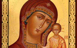 Молитва богородице казанской иконе божией матери. Молитва Казанской Божьей Матери о замужестве — сильная молитва