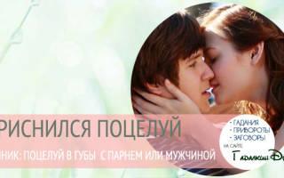Сон поцелуй с любимым человеком. К чему снится целоваться с чужим мужчиной