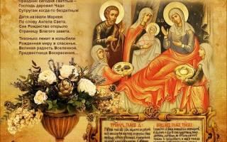 Какой церковный праздник 21 сентября. Рождество Пресвятой Богородицы: приметы и интересные факты об этом божественном празднике православного календаря