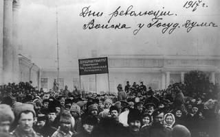 Отношение церкви к революции 1917. Февральская революция: почему Церковь поддержала Временное правительство? Созыв, выборы и открытие Собора