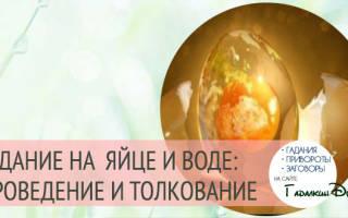 Гадание с яйцом и водой. Гадание на яйце и воде: значение фигур, трактовка