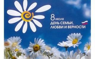 Сохраняя русские традиции. День семьи, любви и верности