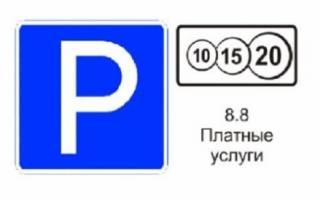 Что обозначает знак 10 15 20. Инструкция по обжалованию незаконных штрафов за парковку