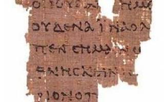 Когда было написано евангелие от иоанна. Толкование на евангелие от иоанна