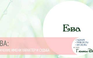 Ева описание. Значение имени ева, происхождение, характер и судьба имени ева