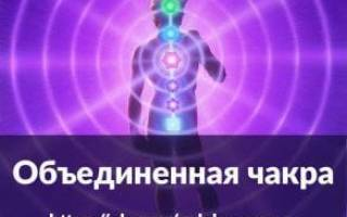 Самонастройка «объединенная чакра». Объединённая чакра