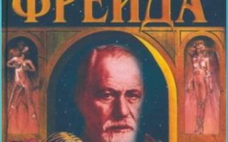 Сонник по фрейду от старого ворчуна. Сонник Зигмунда Фрейда: оригинальный взгляд отца психоанализа на толкование сновидений