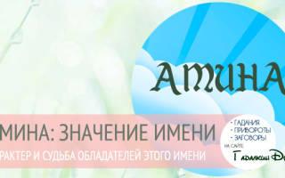 Имя амина значение имени и судьба. Происхождение и значение имени амина