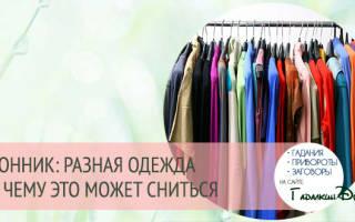 Сон надевать новую одежду. К чему снится одежда — толкование сна