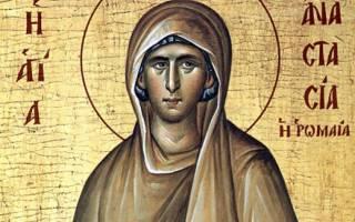 Как создавалась икона св анастасии. Анастаси́я Узорешительница, Римляныня, Иллирийская