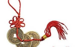 Что означает монеты подвешенные на красную ленту. Талисманы фен-шуй: монеты и подвески