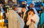 Поздравление с венчанием в церкви. Поздравления с венчанием: как правильно поздравить