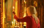 Как избавиться от потусторонних сил. Молитва от нечистой силы в квартире