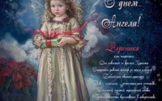 25 июля день ангела вероники. Дни Ангела Вероники