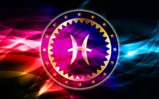 В месяц октябрь гороскоп рыбам чего ожидает. Рыбы — гороскоп на октябрь