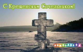 Поздравления с сочельником и крещением христовым. Поздравления с крещенским сочельником
