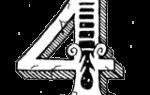 История происхождения и толкование имени стояна. Имя Стоян на разных языках