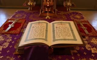 Читать евангелие на русском языке с пояснениями. Евангелие от матфеяна церковнославянском и в синодальном переводе