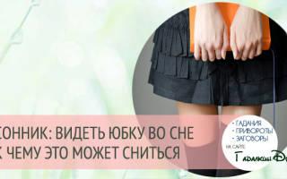 Сонник купить юбку белую с черной оборкой. Красная юбка
