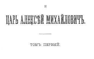 Отношения никона и алексея михайловича. Каптерев Н.Ф., проф