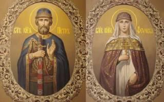 Святые Петр и Феврония: история любви. Святые Петр и Феврония