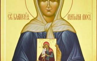 Шуточная молитва для именинника. Молитва Матроне Московской, чтобы найти хорошую работу