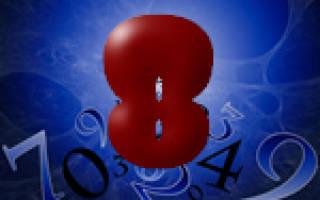 Символ бесконечности — число «8» и его значение в нумерологии. Что значит цифра «8»? Вычисление и анализ