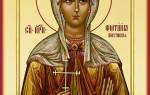 Имя светлана, фотиния в православном календаре. Как причащаться тому, кто не помнит своего крещального имени? Общие небесные покровительницы Ирины и Арины