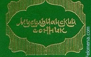 Сонник толкование снов и сновидений мусульманский. Мусульманский сонник: то, что нужно знать каждому мусульманину