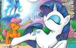 Комикс роза жизни мой маленький пони. Сказка про пони: легко ли найти настоящую дружбу