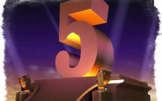 5 по нумерологии что значит. Описание и значение цифры «5» в нумерологии