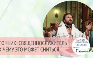Что значит, если приснился священник? Сонник: к чему снится священник.
