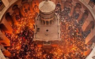 Как появляется огонь в пасху. Шокирующая правда о благодатном огне в иерусалиме
