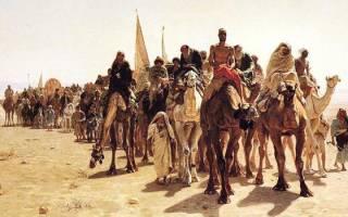 Переселение мухаммеда из мекки. Календарь Хиджры: начало новой истории человечества