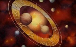 Транзитные аспекты юпитера к планетам натальной карты. Личные отношения, любовь, семья