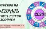 Любовный гороскоп на февраль для всех знаков. Любовный гороскоп на февраль