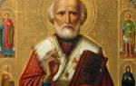 Какую молитву читать перед мощами николая чудотворца. Самая простая молитва николаю чудотворцу