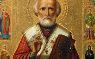 Все сильные молитвы николаю чудотворцу. Как правильно просить помощи у Николая Чудотворца? Как молиться Николаю Святителю Чудотворцу