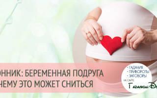 Сонник видеть во сне подругу беременной. Толкование снов и их правильная трактовка: к чему снится, что подруга беременна? Беременная подруга во сне — к чему это