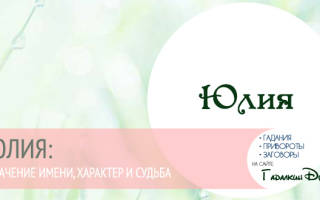 Означает имя ю. Юлия: значение и история имени, судьба и характер