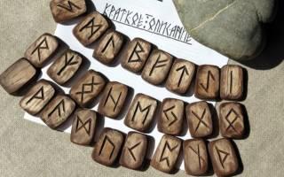 Иероглиф викинга. Скандинавские обереги: значения рун и амулетов, их активация