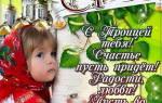 Поздравить с днем св троицы. Поздравления с днём святой троицы