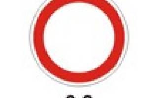 Знак проезд механических транспортных средств запрещено. Что обозначает дорожный знак «Движение механических транспортных средств запрещено