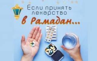 Можно ли во время уразы принимать лекарства. Общие вопросы о посте в месяц рамадан